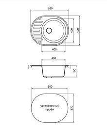 Кухонная мойка врезная Granicom G015 1 чаша оборачиваемая из саянского мрамора 620х490х190 антрацит